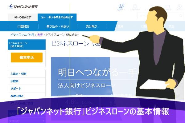 「ジャパンネット銀行」ビジネスローンの基本情報