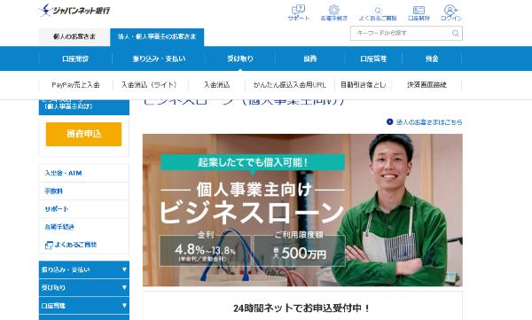 ジャパンネット銀行のビジネスローン(個人事業主向け)
