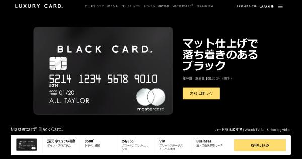 ラグジュアリーカード「ブラック」
