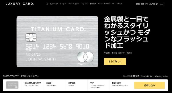 ラグジュアリーカード「チタニウム」