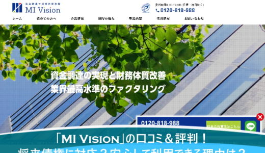 「MI Vision」の口コミ&評判!将来債権に対応?安心して利用できる理由は?