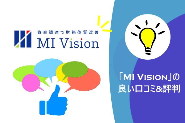 「MI Vision」の良い口コミ&評判