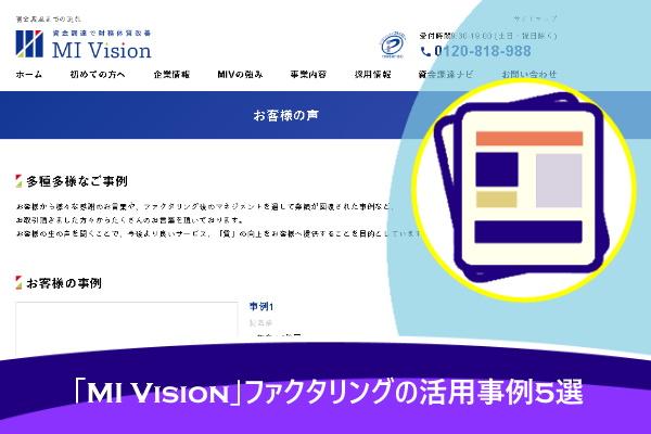 「MI Vision」ファクタリングの活用事例5選
