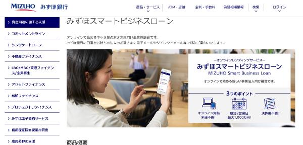 みずほスマートビジネスローン(みずほ銀行)