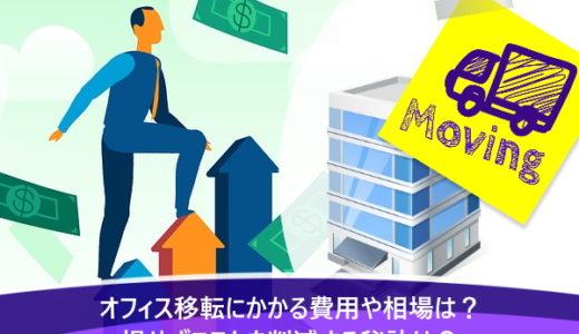 オフィス移転にかかる費用や相場は?損せずコストを削減する秘訣は?