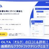 OLTA(オルタ)の口コミ&評判!画期的なクラウドファクタリングとは?