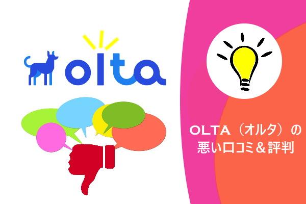 OLTA(オルタ)の悪い口コミ&評判