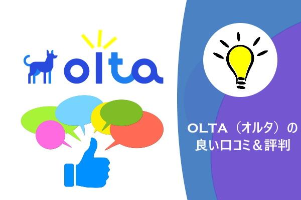 OLTA(オルタ)の良い口コミ&評判
