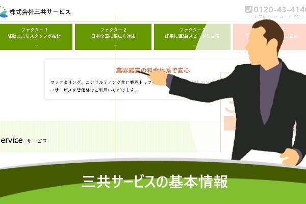 三共サービスの基本情報