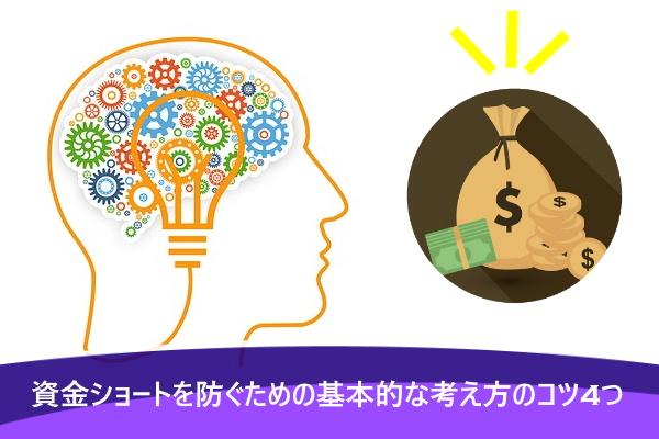 資金ショートを防ぐための基本的な考え方のコツ4つ