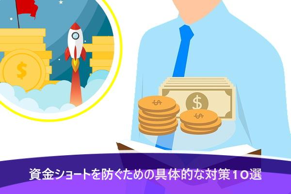 資金ショートを防ぐための具体的な対策10選