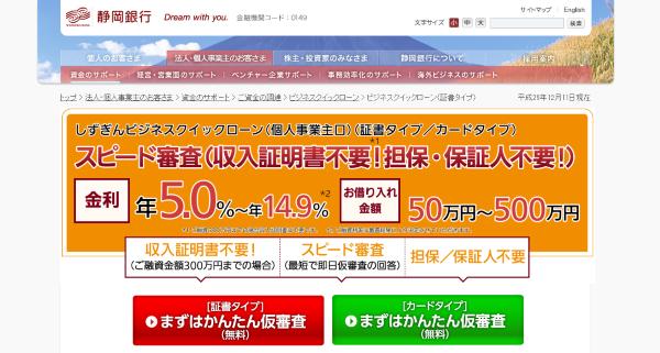 ビジネスクイックローン(静岡銀行)