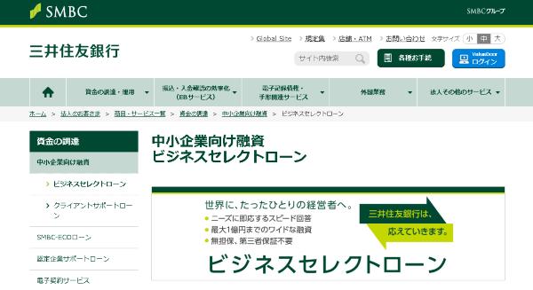 ビジネスセレクトローン(三井住友銀行)