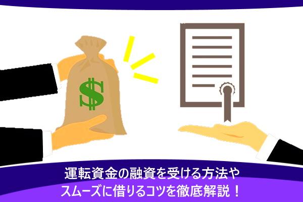 運転資金の融資を受ける方法やスムーズに借りるコツを徹底解説!