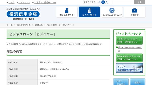 ビジパワー(横浜信用金庫)