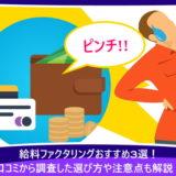 給料ファクタリングおすすめ3選!口コミから調査した選び方や注意点も解説!