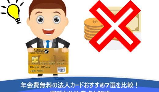 年会費無料の法人カードおすすめ8選を比較!選び方や注意点も解説