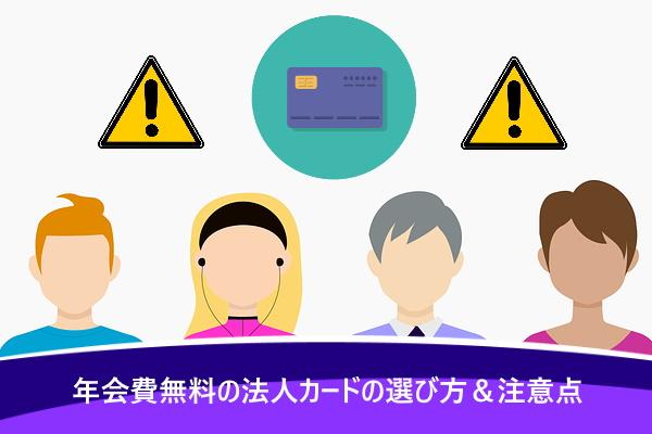 年会費無料の法人カードの選び方&注意点