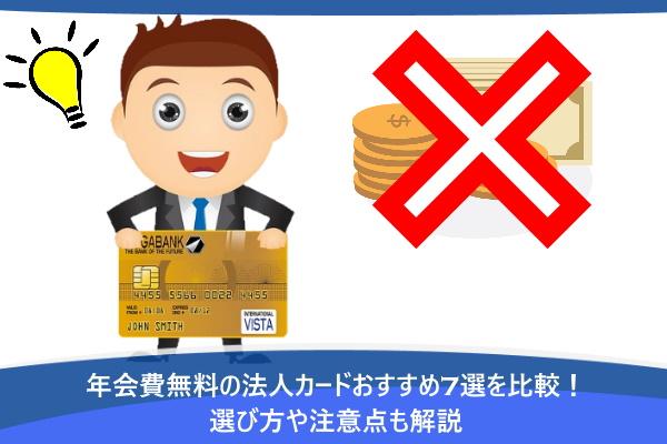年会費無料の法人カードおすすめ7選を比較!選び方や注意点も解説