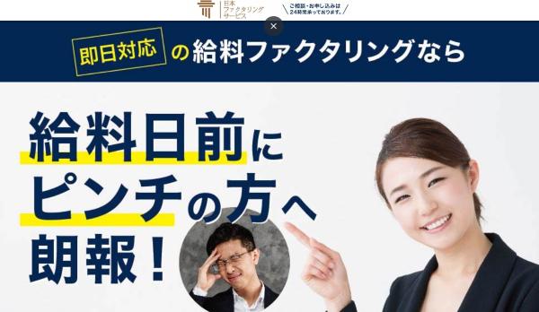 日本ファクタリングサービス