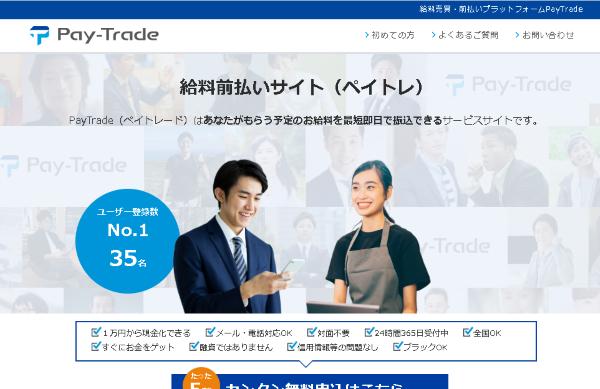PayTrade(ペイトレード)