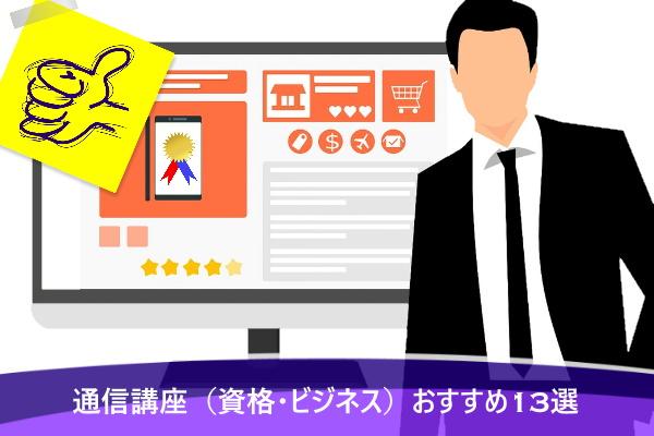 通信講座(資格・ビジネス)おすすめ13選