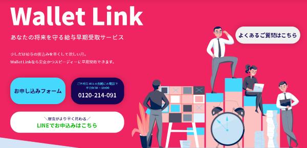 Wallet Link