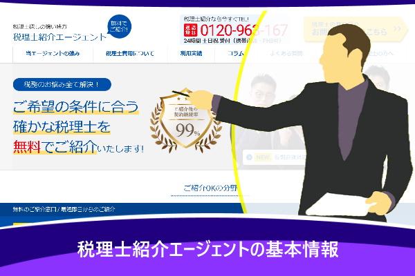 税理士紹介エージェントの基本情報