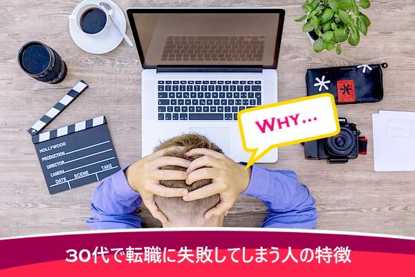30代で転職に失敗してしまう人の特徴