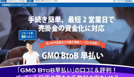 「GMO BtoB早払い」の口コミ&評判!バーチャル口座や驚きの手数料の安さとは?