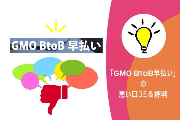 「GMO BtoB早払い」の悪い口コミ&評判