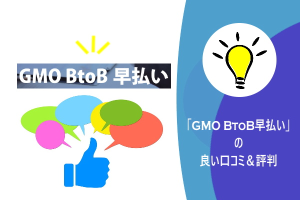 「GMO BtoB早払い」の良い口コミ&評判