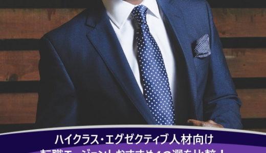 ハイクラス・エグゼクティブ人材向け転職エージェントおすすめ13選を比較!