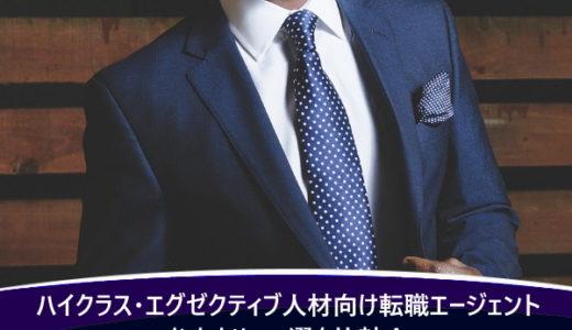 ハイクラス・エグゼクティブ人材向け転職エージェントおすすめ10選を比較!