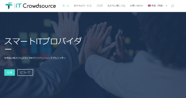 ITCrowdsource(オランダ)