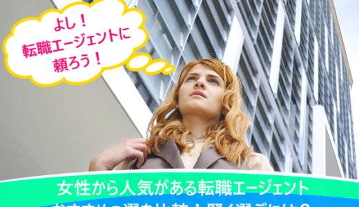 女性から人気がある転職エージェントおすすめ8選を比較!賢く選ぶには?