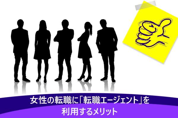 女性の転職に「転職エージェント」を利用するメリット
