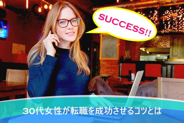 30代女性が転職を成功させるコツとは