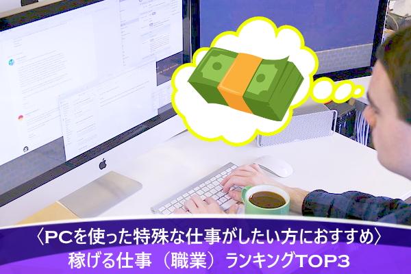〈PCを使った特殊な仕事がしたい方におすすめ〉稼げる仕事(職業)ランキングTOP3