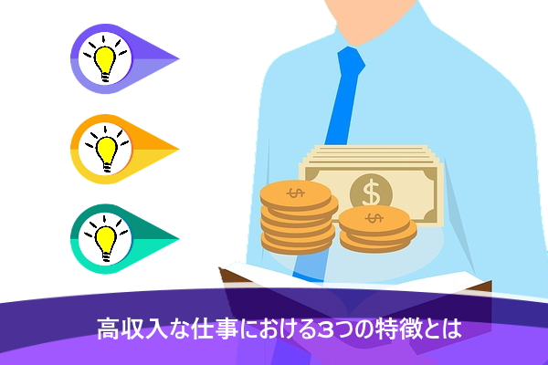 高収入な仕事における3つの特徴とは