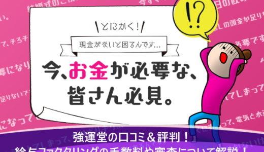 強運堂の口コミ&評判!給与ファクタリングの手数料や審査について解説!