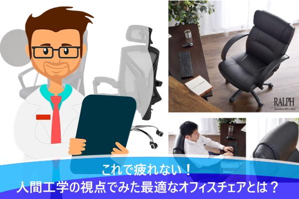 これで疲れない!人間工学の視点でみた最適なオフィスチェアとは?