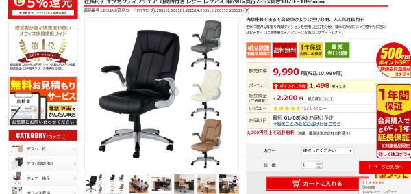 オフィスコム社長椅子エグゼクティブチェア