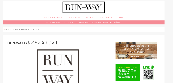 RUN-WAY(ランウェイ)