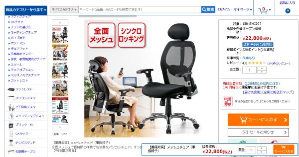 サンワダイレクト メッシュチェア(事務椅子)
