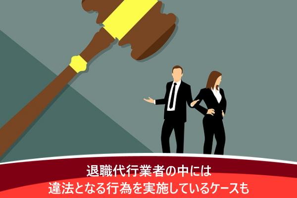 退職代行業者の中には違法となる行為を実施しているケースも