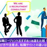 転職エージェントおすすめ18選を比較!選び方や注意点、転職サイトとの違いは?