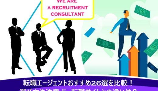 転職エージェントおすすめ26選を比較!選び方や注意点、転職サイトとの違いは?