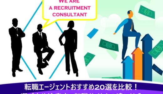 転職エージェントおすすめ20選を比較!選び方や注意点、転職サイトとの違いは?