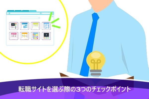 転職サイトを選ぶ際の3つのチェックポイント